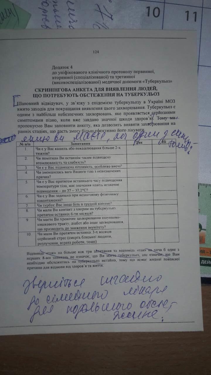 Новомосковск 0569 анкета