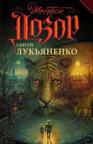 Обложка_первого_издания_книги_«Шестой_Дозор»
