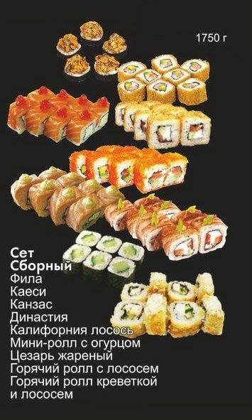 Новомосковск 0569 суши 1