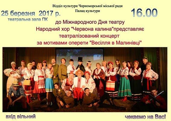 Афиша выходных: интересное в Черноморске, фото-3