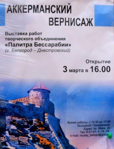 Афиша выходных: интересное в Черноморске, фото-7