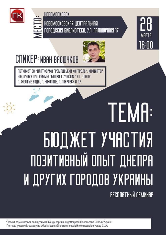 Новомосковск 0569 сем