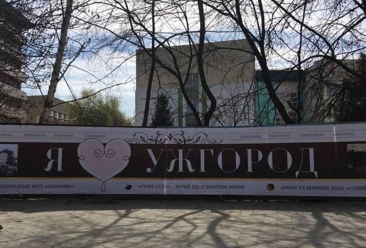 Навпроти альпінарію розмістили величезну рекламу Ужгорода: фото, фото-1