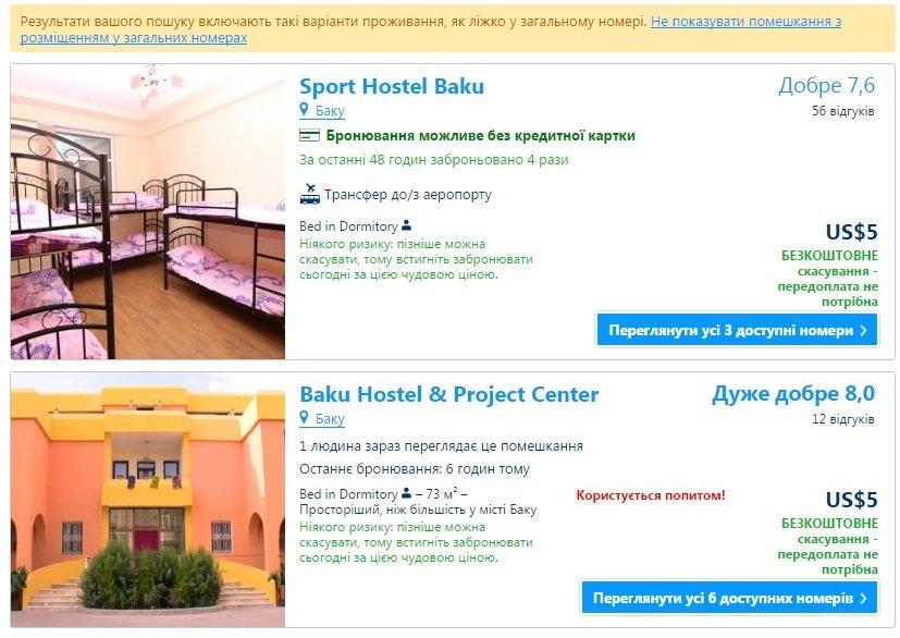 Как съездить из Запорожья в Баку без турагентств и сколько это стоит, фото-2