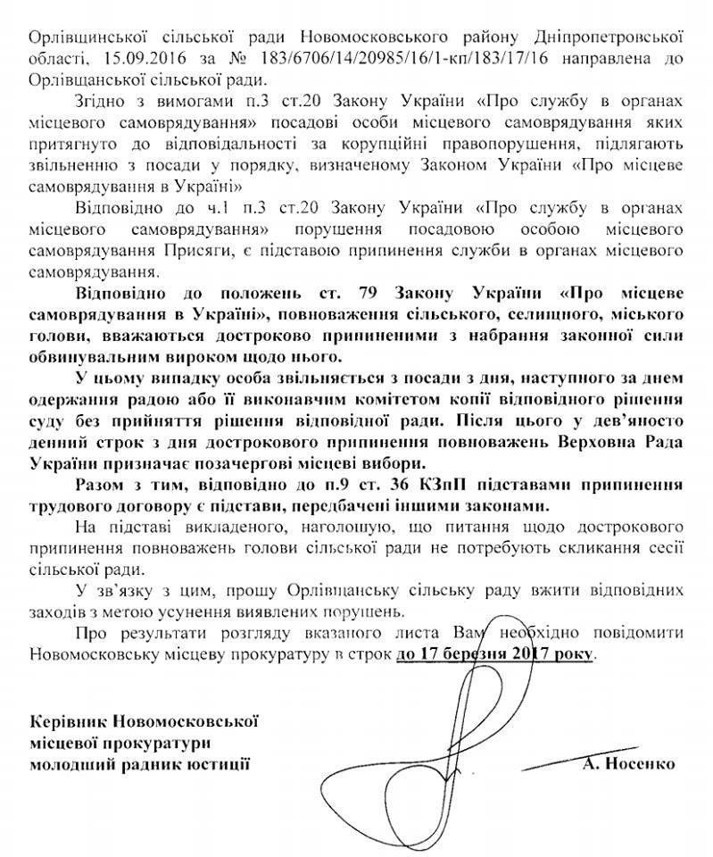 Новомосковск 0569 пи 2