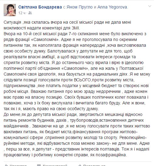 Олена Бондарєва