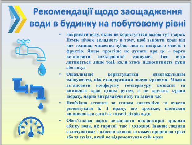 Чтобы деньги не утекали: топ-10 способов платить за воду в Украине меньше, фото-2
