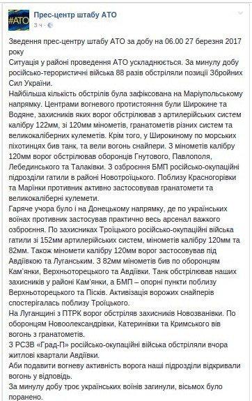 Сутки в АТО: боевики обстреляли жилые кварталы Авдеевки (ФОТО), фото-1