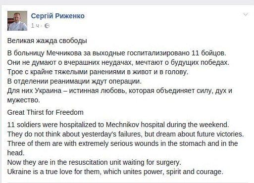 В Мечникова доставили 11 раненых (ФОТО), фото-1