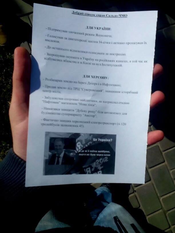 """В Херсоне раздают листовки с """"добрыми делами"""" экс-мэра Владимира Сальдо (фото), фото-1"""