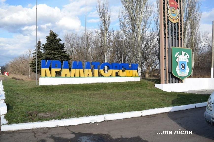 Въезд в Краматорск стал патриотичнее, фото-2