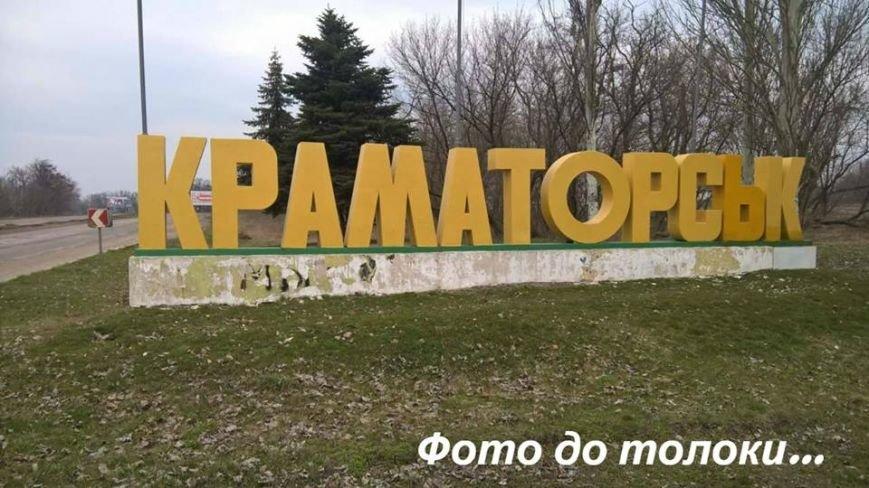 Въезд в Краматорск стал патриотичнее, фото-1