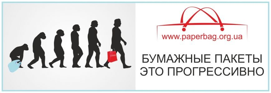 prodaga bumagnih ETO PROGRESSIVNO kiev paperbag org ua