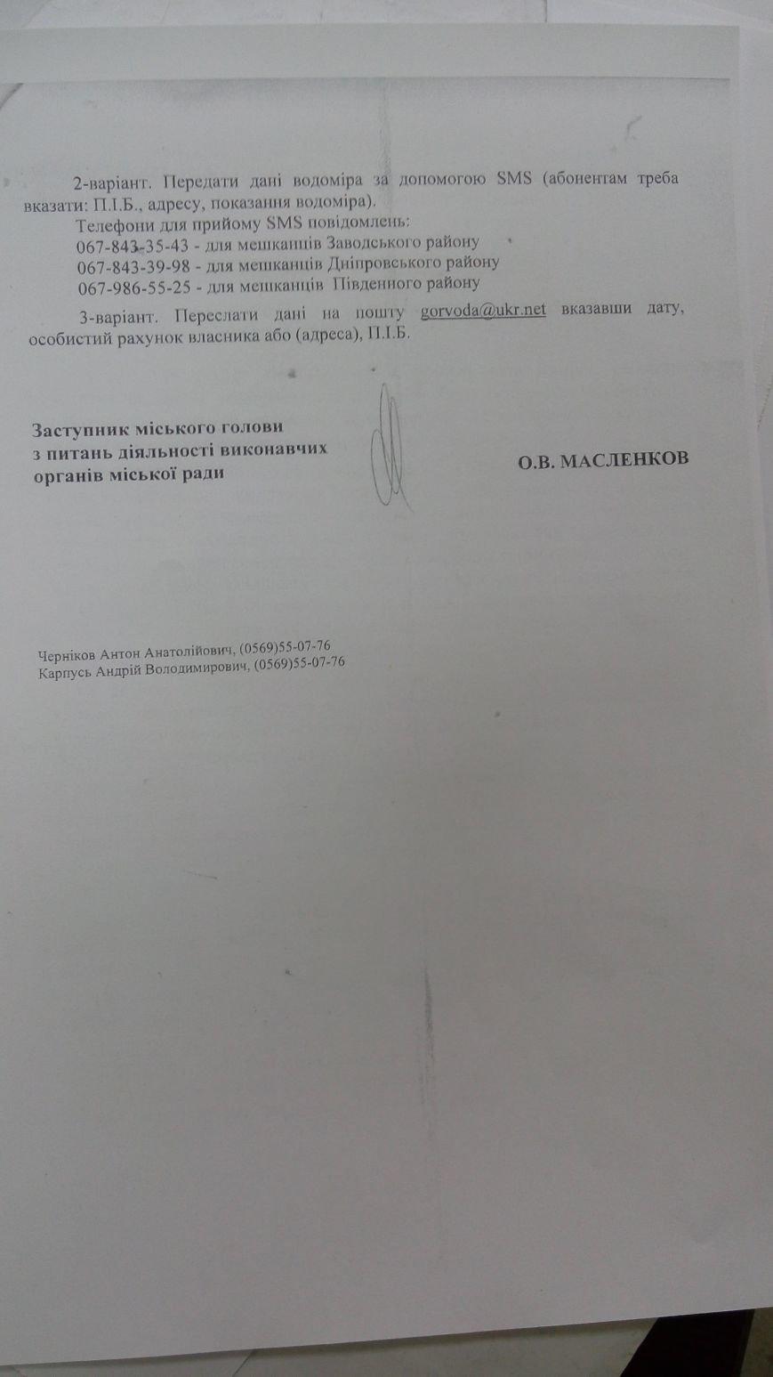 В Каменском до сих пор не могут наладить работу электронного кабинета абонента, фото-2