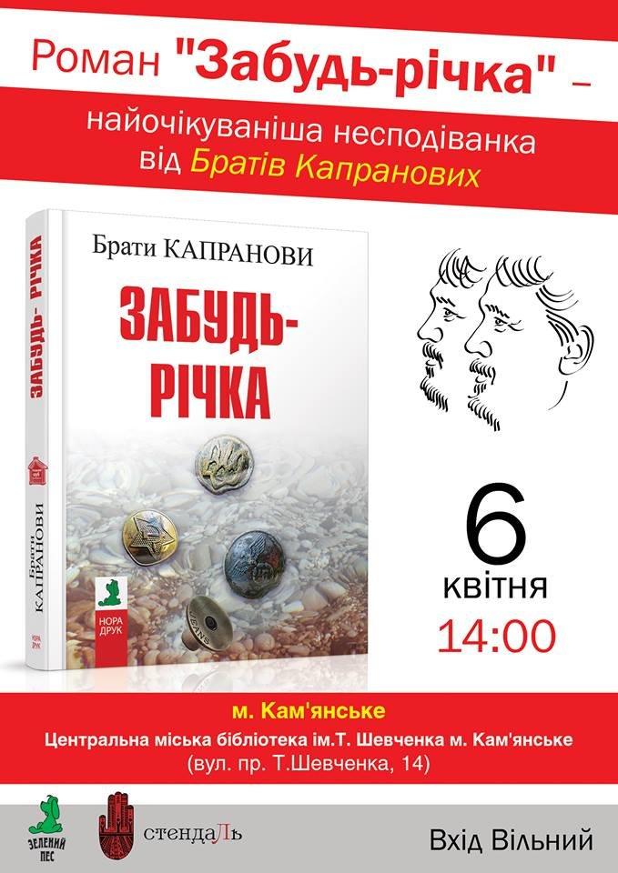 Братья Капрановы представят новый роман в Каменском, фото-1