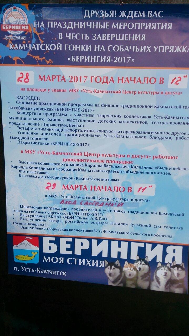 Последний рывок - «Берингия-2017» финиширует сегодня в Усть-Камчатске, фото-1