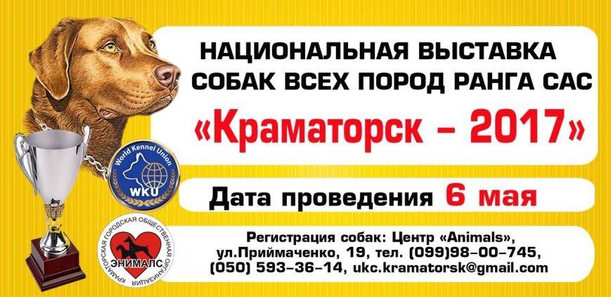 В Краматорске состоится выставка собак, фото-1