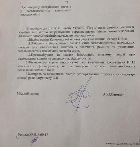 Артем Семеніхін остаточно поклав край шкільним поборам (документ), фото-1