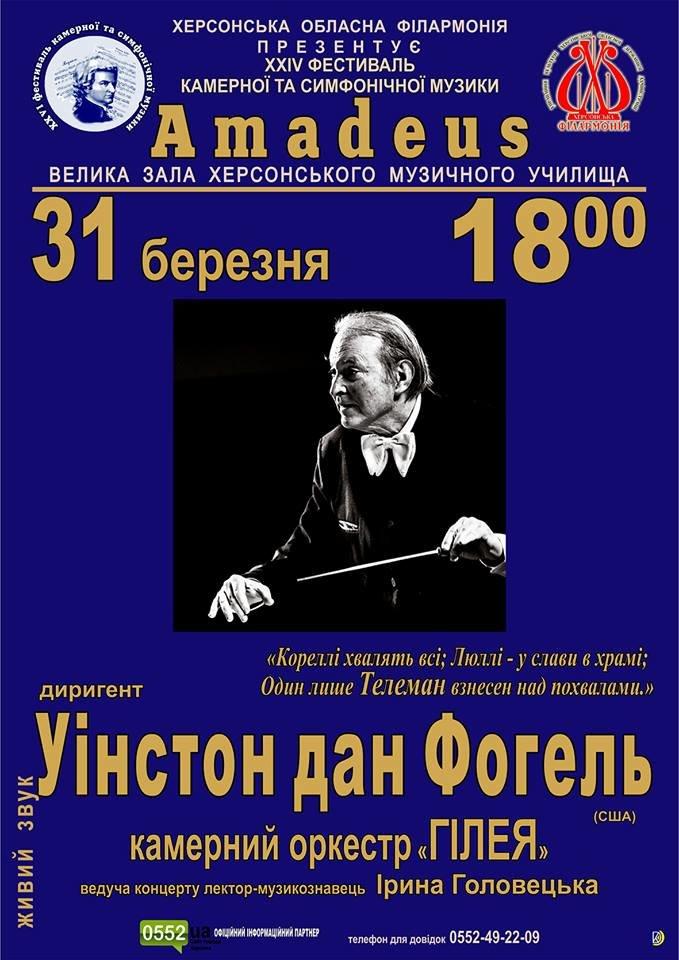 В Херсоне на концерте выступит дирижер из США, фото-1