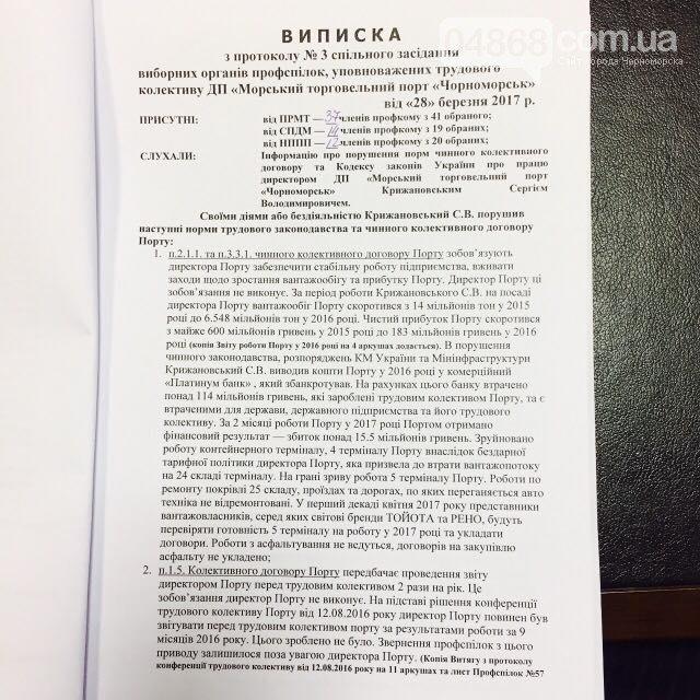 Портовики Черноморска требуют отставки директора порта Сергея Крыжановского, фото-1