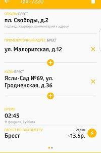 «В наш адрес звучали угрозы, автомобили блокировали». Новая служба Pro-Taxi рассказала о «войне» с конкурентами в Новополоцке, фото-2
