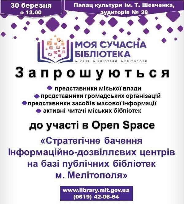 Запрошуємо на Оpen Space.jpg