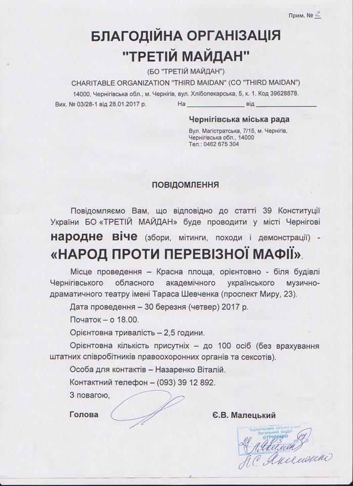Черниговцев приглашают собраться против повышения стоимости проезда в маршрутках, фото-1