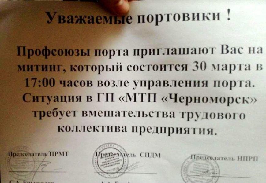 Портовики объявили о проведении митинга у здания Управления порта 30 марта, фото-1