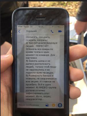 """""""Ваша ціль - зробити картинку"""", - СБУ опублікувала інструкції, які отримали організатори вчорашніх провокації на Львівщині (ФОТО), фото-2"""