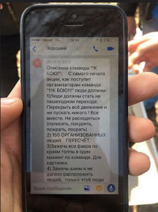 """""""Ваша ціль - зробити картинку"""", - СБУ опублікувала інструкції, які отримали організатори вчорашніх провокації на Львівщині (ФОТО), фото-1"""