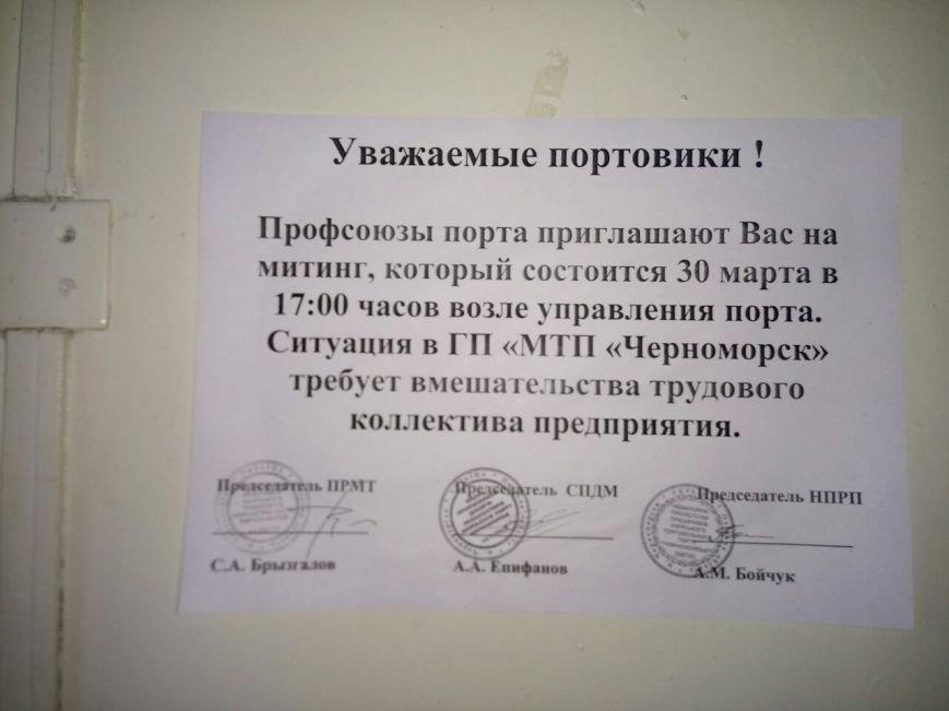 объявление о митинге