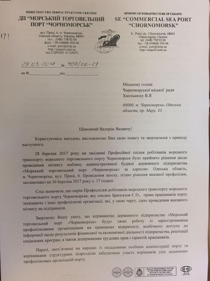 обращение Крыжановского 1