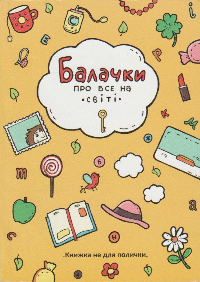 Весняний настрій від українських письменниць, фото-1