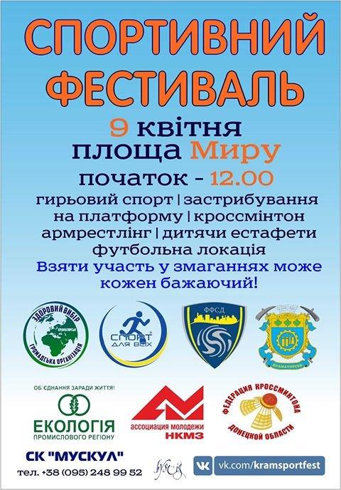 В Краматорске пройдет спортивный фестиваль на главной площади, фото-1