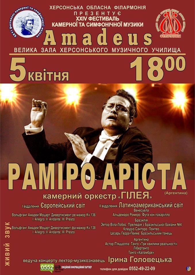 """В Херсоне на фестивале камерной и симфонической музыки """"Amadeus"""" выступит дирижер из Аргентины Рамиро Ариста, фото-1"""