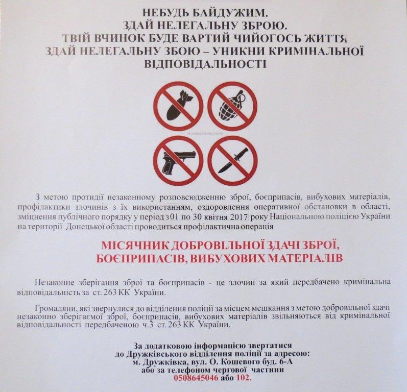 В Краматорске стартовал месячник добровольной сдачи оружия, фото-1