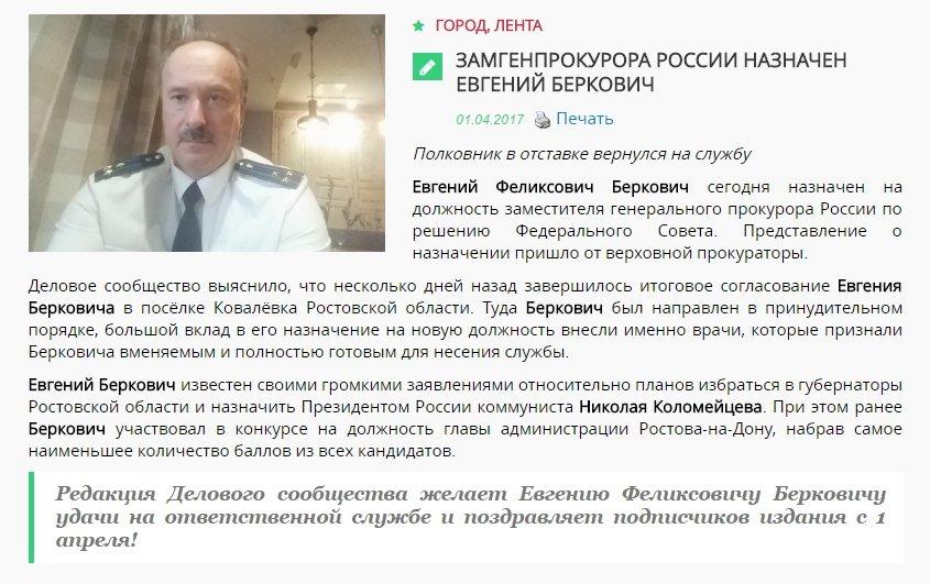 беркович_фэйк