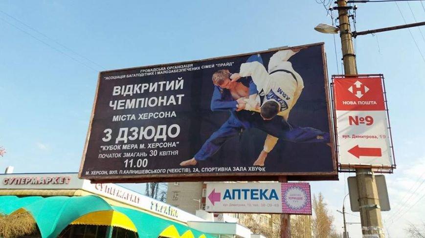 В Херсоні відбудется чемпіонат з дзюдо, фото-1