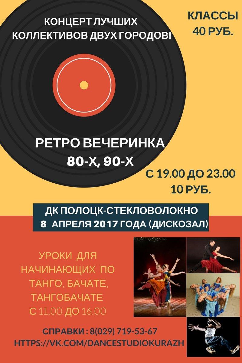 РЕТРО ВЕЧЕРИНКА 80-х, 90-Х