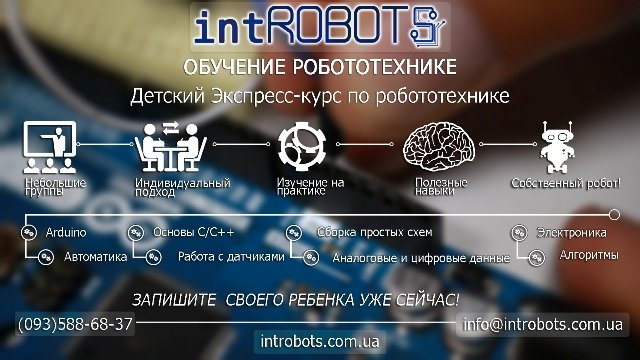 gr_28.03.2017_robot5