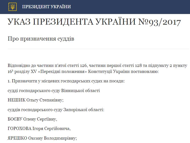 Указ Президента № 93-2017