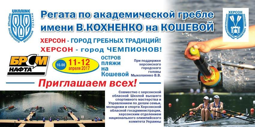 В Херсоне пройдет Всеукраинская регата им. В. Кохненко., фото-1