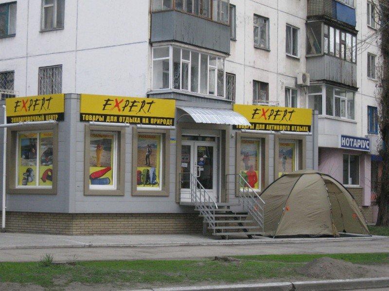 магазин Эксперт Кременчуг