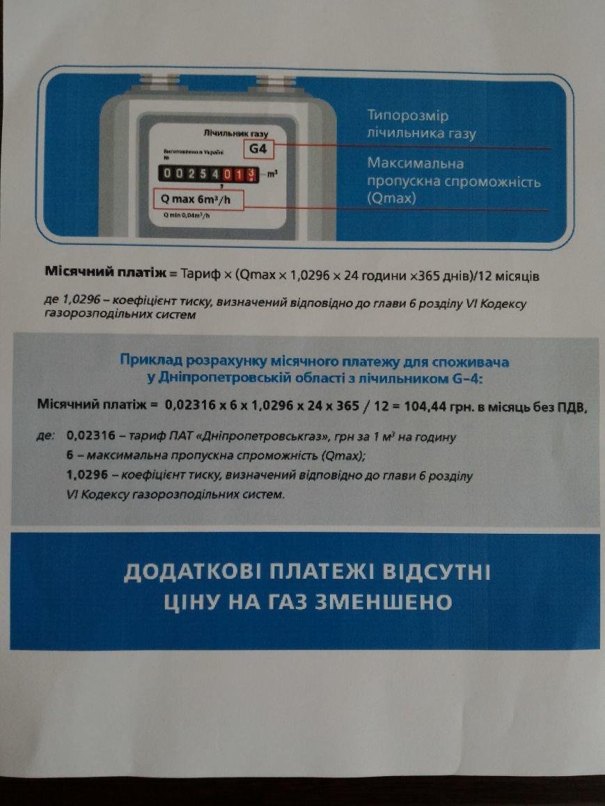 Жители Каменского будут платить абонплату за газ, фото-1