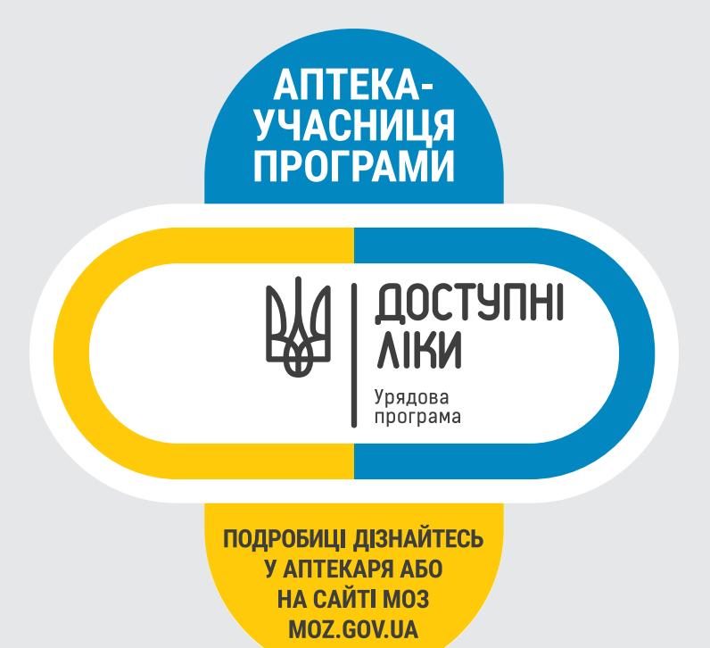 В Мариуполе можно будет получить бесплатные лекарства от государства (СПИСОК ЛЕКАРСТВ), фото-1