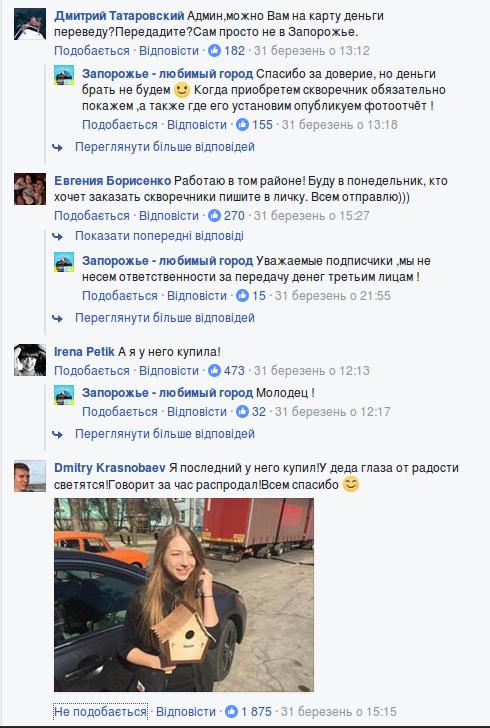 """""""Нам всем нужны скворечники"""": как обычный пенсионер объединил запорожцев и стал знаменитым после поста в Фейсбук, - ФОТО, ВИДЕО, фото-2"""