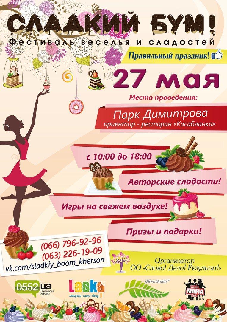 """В Херсоне пройдет фестиваль веселья и сладостей """"Сладкий бум!"""", фото-1"""
