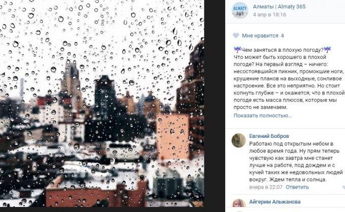 Когда придёт весна в Алматы, фото-3