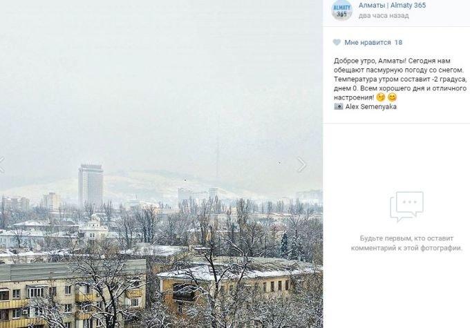 Когда придёт весна в Алматы, фото-2