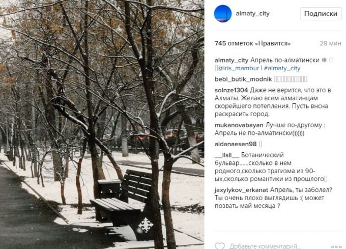 Когда придёт весна в Алматы, фото-7